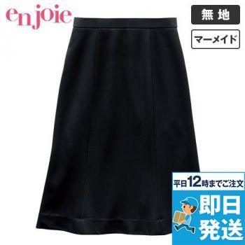 en joie(アンジョア) 51512 軽くてサラサラ快適なニット素材のマーメイドスカート 無地