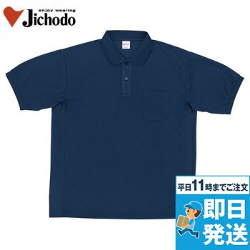 自重堂 47664 [春夏用]吸汗速乾半袖ドライポロシャツ(胸ポケット付き)