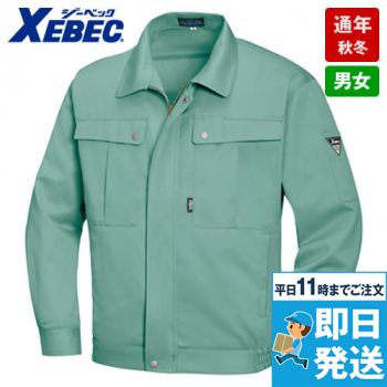 ジーベック 9100 プリーツロンSX長袖ブルゾン(男女兼用)