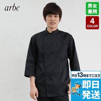 AS-8046 チトセ(アルベ) コックシャツ/七分袖(男女兼用)