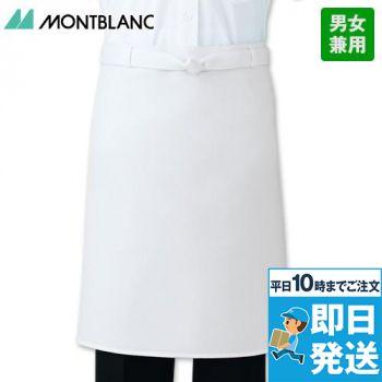 9-1201 MONTBLANC サロンエプロン(男女兼用)