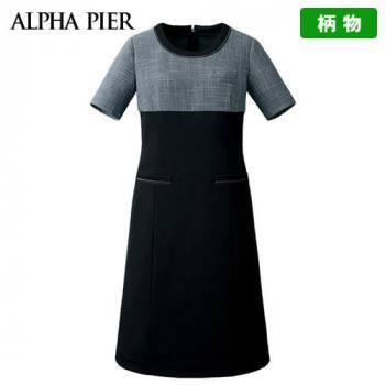 AR6689 アルファピア ワンピース(女性用)
