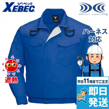ジーベック XE98101 [春夏用]空調服 ハーネス対応 長袖ブルゾン 遮熱