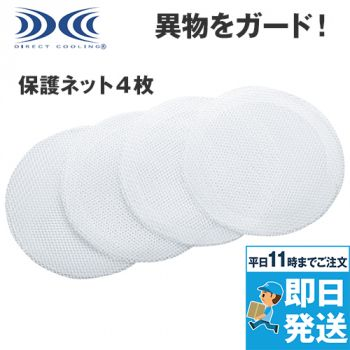 FNP500 空調服 ファン保護ネット(