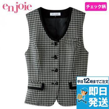 en joie(アンジョア) 11900 ベスト チドリチェック 93-11900