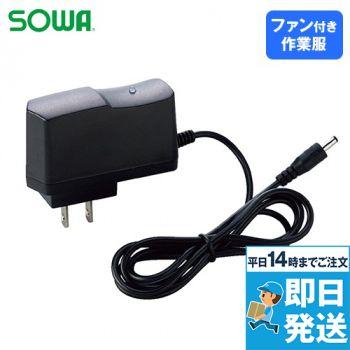 14004 G・GROUND サイクロンエアー 充電器(1個)