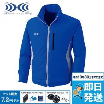 KU90520SET [春夏用]空調服セット フード付きスタッフジャンパー(プラスチックドットボタン)