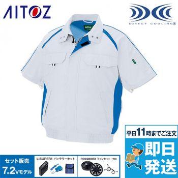 AZ1798SET アイトス 空調服 半袖ブルゾン(男女兼用)