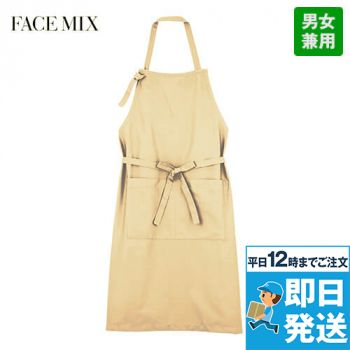 FK7052 FACEMIX 胸当てエプロン(男女兼用)