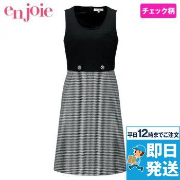 en joie(アンジョア) 61460 上質なニット×千鳥チェック柄のジャンパースカート 93-61460