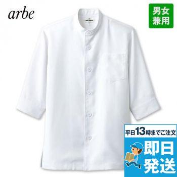 7751 チトセ(アルベ) コックシャツ/五分袖(男女兼用)