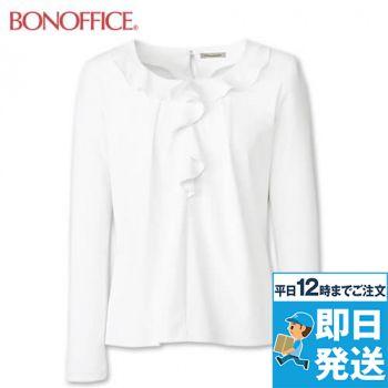 KK7503 BONMAX/アミーザ ラッフル長袖ニット