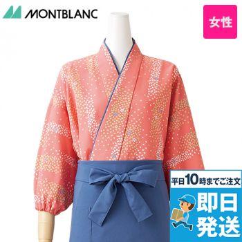3-371 373 MONTBLANC はっぴ/七分袖 ゴム入り(女性用)