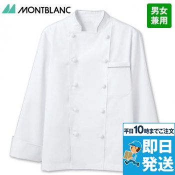 6-971 973 MONTBLANC 長袖/コックコート(男女兼用)