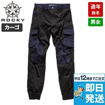 RP6907 ROCKY ジョガーカーゴパンツ コンビネーション(男女兼用)