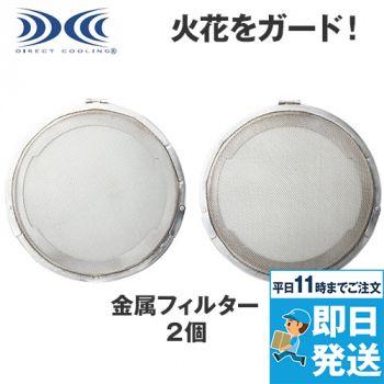 FMT500S 空調服 金属フィルターS(2個)