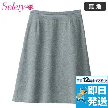 S-16749 SELERY(セロリー) Aラインスカート 無地