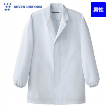 AA310-4 セブンユニフォーム 白衣コート/長袖/襟あり(男性用)