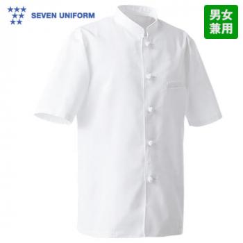 AA418-0 セブンユニフォーム T/Cコックコート シングル/半袖(男女兼用)