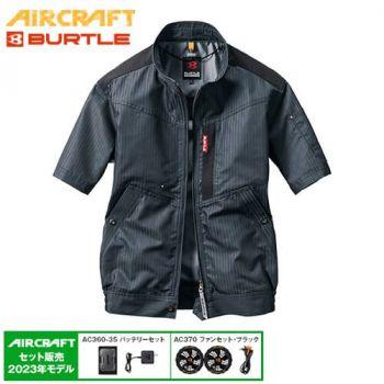 バートル AC1056SET エアークラ