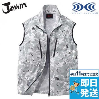 自重堂JAWIN 54060 [春夏用]空調服 迷彩 ベスト ポリ100%