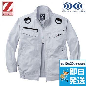 自重堂 74120 [春夏用]Z-DRAGON 空調服 フルハーネス対応 長袖ブルゾン