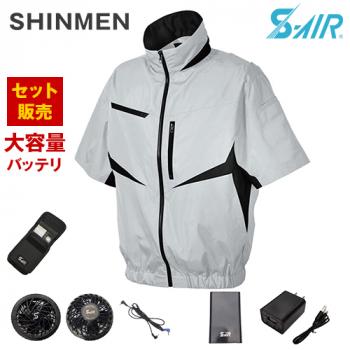 05901SET シンメン S-AIR