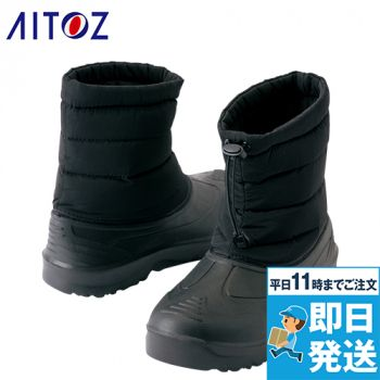 AZ4711 アイトス/タルテックス 軽量中綿(裏ボア)ハーフブーツ