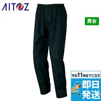 AZ-56318 アイトス レインパンツ(男女兼用)