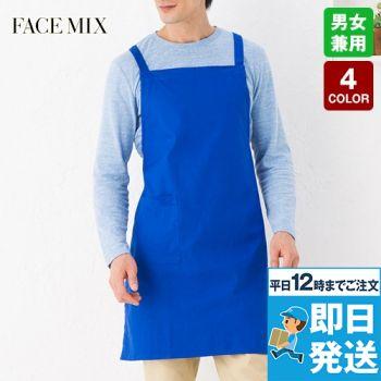 MK7001 FACEMIX X型コットンクロス胸当てエプロン(男女兼用)
