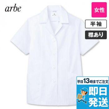 AB-6409 チトセ(アルベ) 半袖/調理白衣(女性用) 襟付き