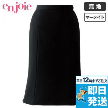en joie(アンジョア) 51452 上質素材で美しいラインをキープするマーメイドスカート 無地 93-51452