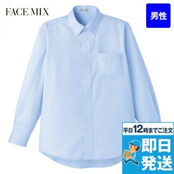 FB5015M FACEMIX 長袖/吸汗速乾シャツ(男性用)ボタンダウン