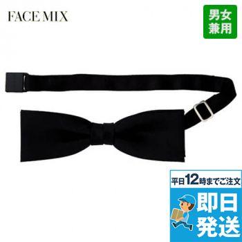 FA9000 FACEMIX 蝶タイ(男女兼用)