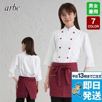 T-7824 チトセ(アルベ) ショートエプロン(男女兼用)