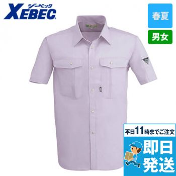 ジーベック 9620  [春夏用]半袖シャツ