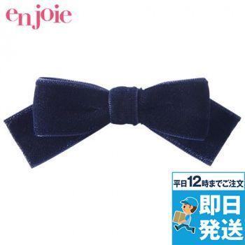 en joie(アンジョア) OP122 リボンブローチ