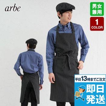 T-7931 チトセ(アルベ) 胸当てエプロン(男女兼用)