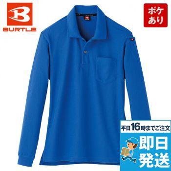 バートル 505 カノコ長袖ポロシャツ[左袖ポケット付]