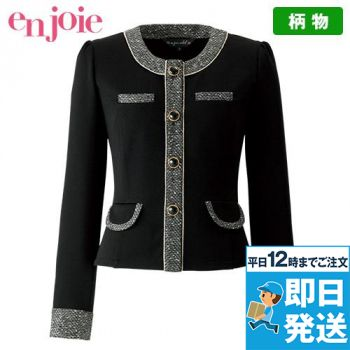 en joie(アンジョア) 81690 [通年]ツイードの配色が上品で清潔感のあるニットジャケット 無地 93-81690