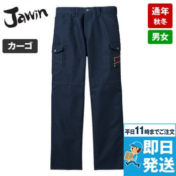 自重堂JAWIN 52302 ノータックカーゴパンツ(新庄モデル) 裾上げNG