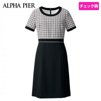 [在庫限り]AR6669 アルファピア ワンピース(女性用)(チェック/高通気)