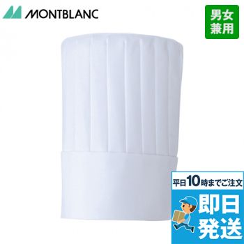 9-635 MONTBLANC コック帽(男女兼用)