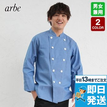AS-8220 チトセ(アルベ) 七分袖/コックシャツ(男女兼用)