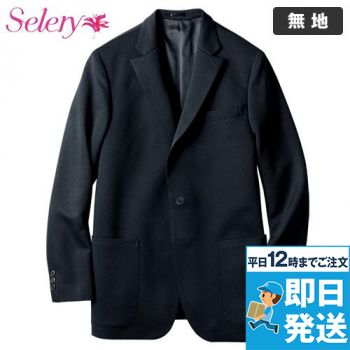 S-72340 72341 SELERY(セロリー) メンズジャケット 無地 99-S72340