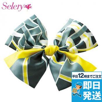 S-98291 98292 SELERY(セロリー) リボン(クリップ付)