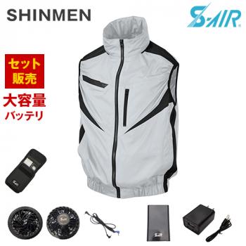 05902SET シンメン S-AIR