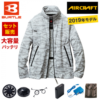 AC1111PSET-K バートル エア