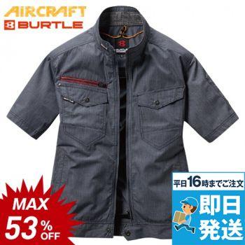AC7146 バートル エアークラフト[空調服] 半袖ブルゾン(男女兼用)