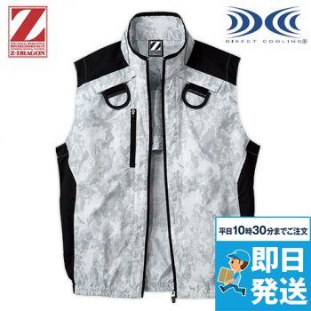 自重堂 74150 [春夏用]Z-DRAGON 空調服 フルハーネス対応ベスト